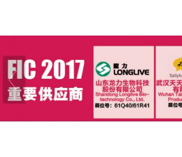FIC2017重要供应商隆重推出!