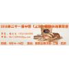 2018上海烘焙展/上海烘焙食品展/上海烘烤设备展