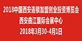 2018中国(西安)连锁加盟创业投资博览会