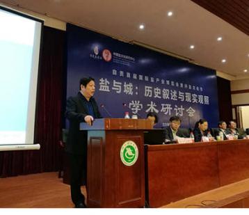 首届国际盐产业博览会暨井盐文化节在自贡举办