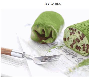 网红抹茶毛巾卷