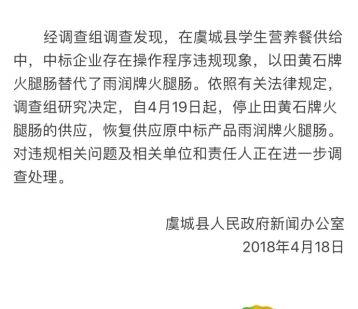 """河南虞城通报""""学生营养餐沦为问题餐"""":存在操作程序违规"""