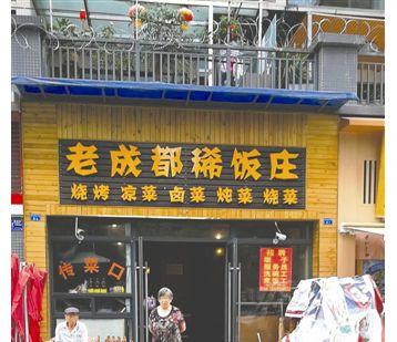 """成都漂亮饭庄后的""""隐蔽厨房"""":饭店开在驷马桥,厨房却在几公里外的待拆迁房内"""