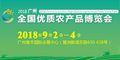 2018CAF广州·全国优质农产品博览会