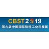 2019年中国上海两年一届饮料工业科技展CBST