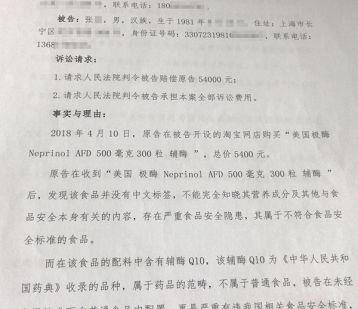 海淘买家以无中文标签为由起诉代购人十倍索赔,被指职业打假