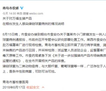 青岛官方回应人感染猪链球菌事件:召回未销售产品并全市排查