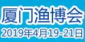 第十四届中国国际(厦门)渔业博览会暨2019厦门国际水产养殖展览会