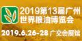 2019广州粮油展