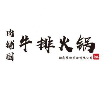"""辣府双喜临门!响应二胎政策""""肉铺圌""""夺人眼球!辣崽子强势占取"""