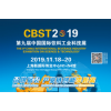CBST2019年11月18日中国国际饮料工业科技上海展