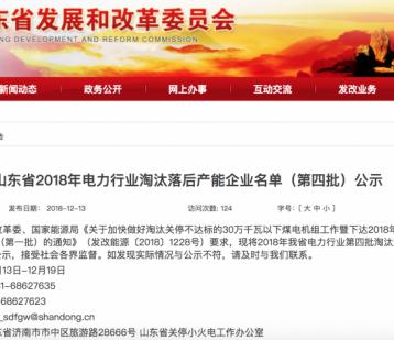 因产能落后,山东肥城精制盐厂被山东发改委公示拟淘汰