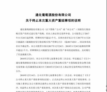 通葡股份终止收购九润源电子49%股权