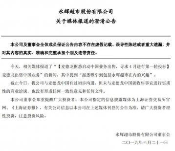 永辉超市:未与麦德龙中国就收售事宜进行实质性的商业洽谈