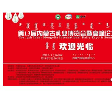 【会议日程】第13届内蒙古乳业博览会暨高峰论坛最新议程