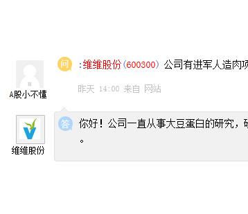 """""""人造肉""""乌龙?维维股份致歉:误会了,并无相关专利技术"""