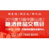 济南西部国际会展中心2019山东国际糖酒会于11月22日举办