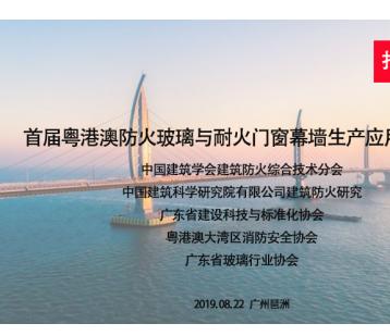 8月22日广州举行粤港澳防火玻璃与耐火门窗幕墙生产应用高峰论坛-通知