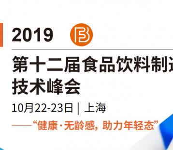 第十二届食品饮料制造技术峰会即将于10月22-23日在上海召开,参会倒计时!!