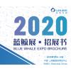 2020蓝鲸展·标签展 & 软包装展 & 功能薄膜展