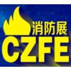 2020中国消防展|郑州消防展|河南消防展