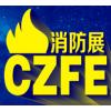 2020郑州消防展|中国消防展|郑州消防展会