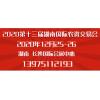 2020湖南长沙农资交易会