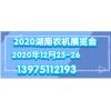 2020长沙农机零部件展览会