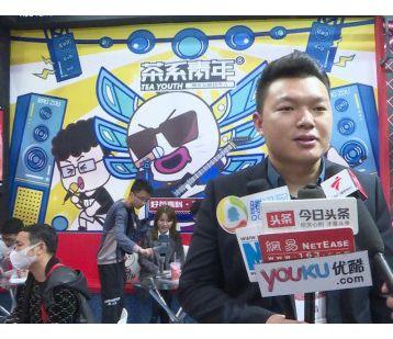 聚焦茶系青年——广东经济采访茶系青年品牌商务总监