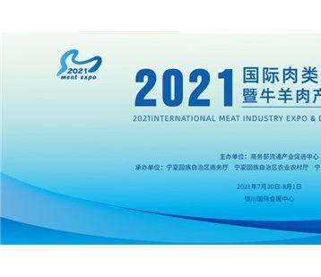 2021国际肉类产业博览会华彩亮相宁夏银川
