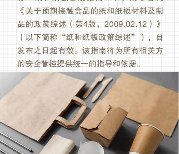 技贸破冰与筑篱 食品接触用纸和纸板材料及制品终产品技贸合规指南——欧盟篇