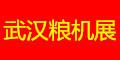 武汉粮油展