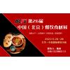 2022北京餐饮食材展/餐饮展及火锅食材展览会