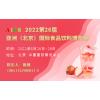 2022北京食品饮料展及进口食品展览会暨高端食品展览会